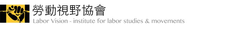 勞動視野協會