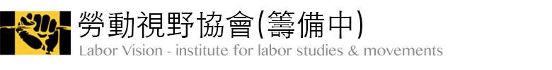 勞動視野協會 (籌備中)